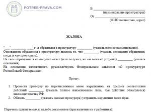 Изображение - Заявление по факту мошенничества в прокуратуру 13-300x223