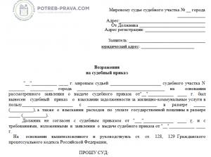 заявление об отмене судебного приказа о взыскании задолженности по жкх
