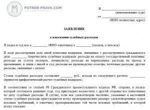 заявление о взыскании судебных расходов по гражданскому делу госпошлина