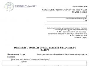Мои документы Камчатский край | Правила возврата госпошлин.