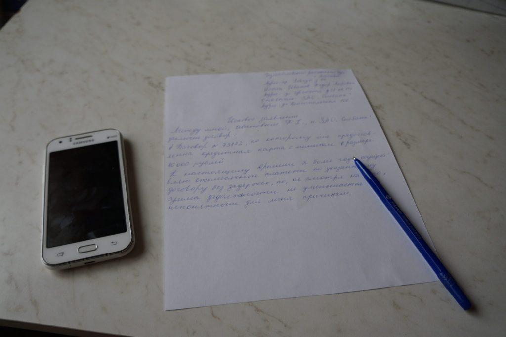 Как писать в иски если есть основной банк и филиал
