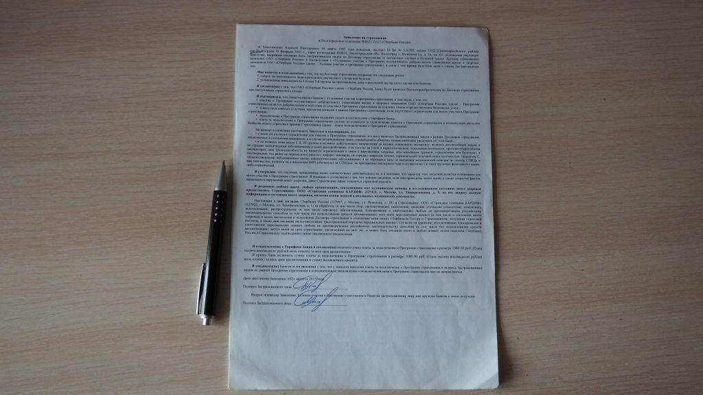 Образец апелляционная жалоба о взыскании задолженности
