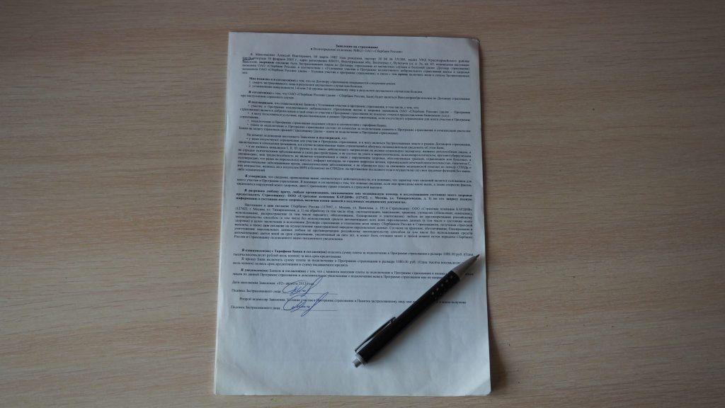 Получение дубликата исполнительного листа в суде