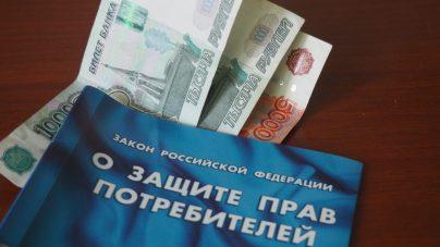 Возврат денег по закону о защите прав потребителей