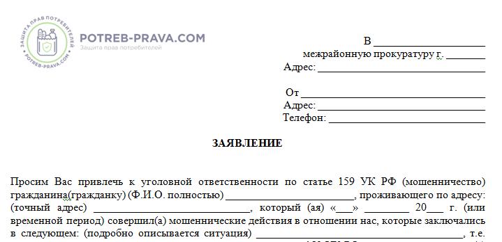 Изображение - Заявление по факту мошенничества в прокуратуру Zayavlenie-v-prokuraturu-po-faktu-moshennichestva