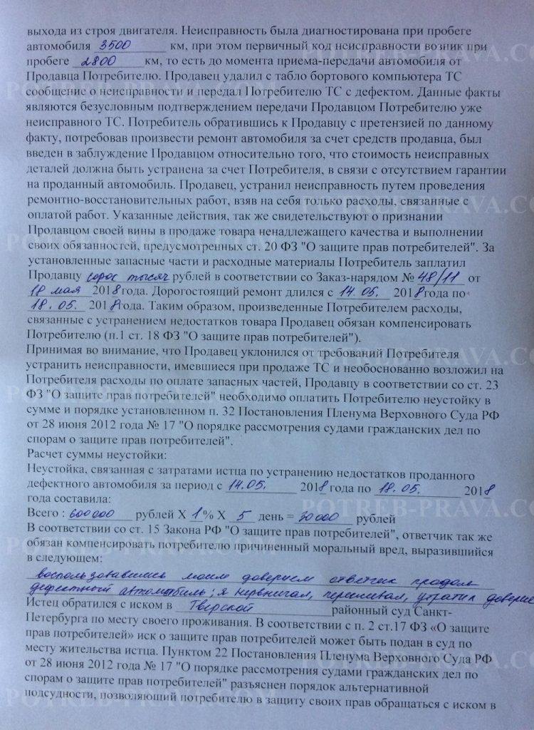 Пример заполнения искового заявления в суд о возврате автомобиля ненадлежащего качества (2)