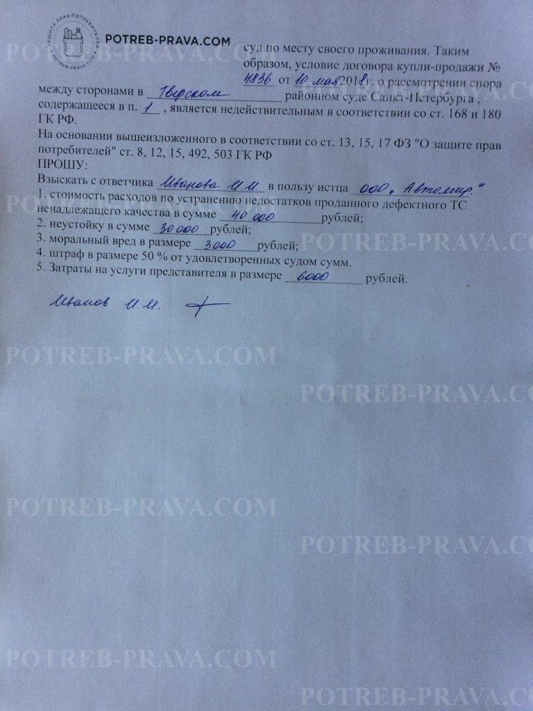 Пример заполнения искового заявления в суд о возврате автомобиля ненадлежащего качества (3)