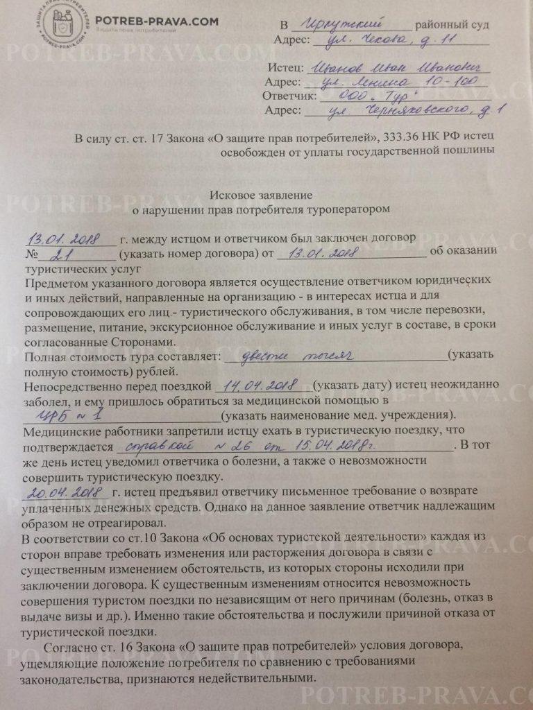 Пример заполнения искового заявления на возврат денег от туроператора (1)