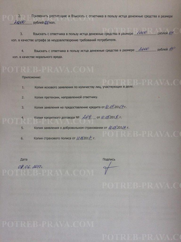 Пример заполнения искового заявления на возврат страховки по кредиту (6)