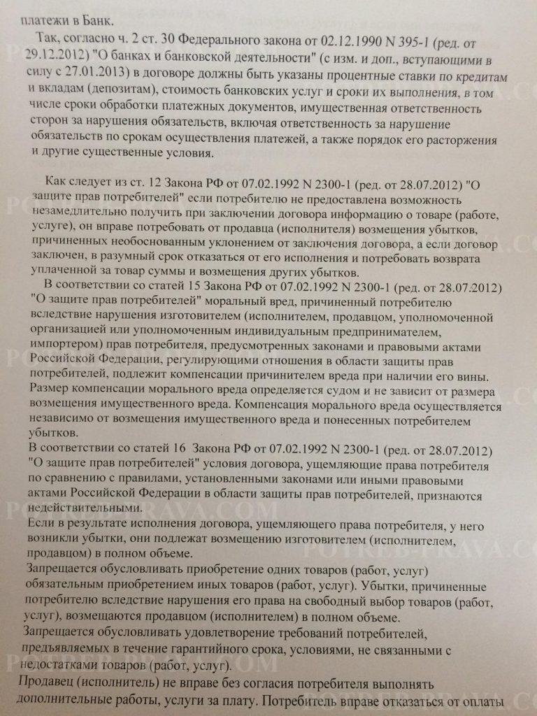 Пример заполнения искового заявления о незаконном снятии денег с карты (2)