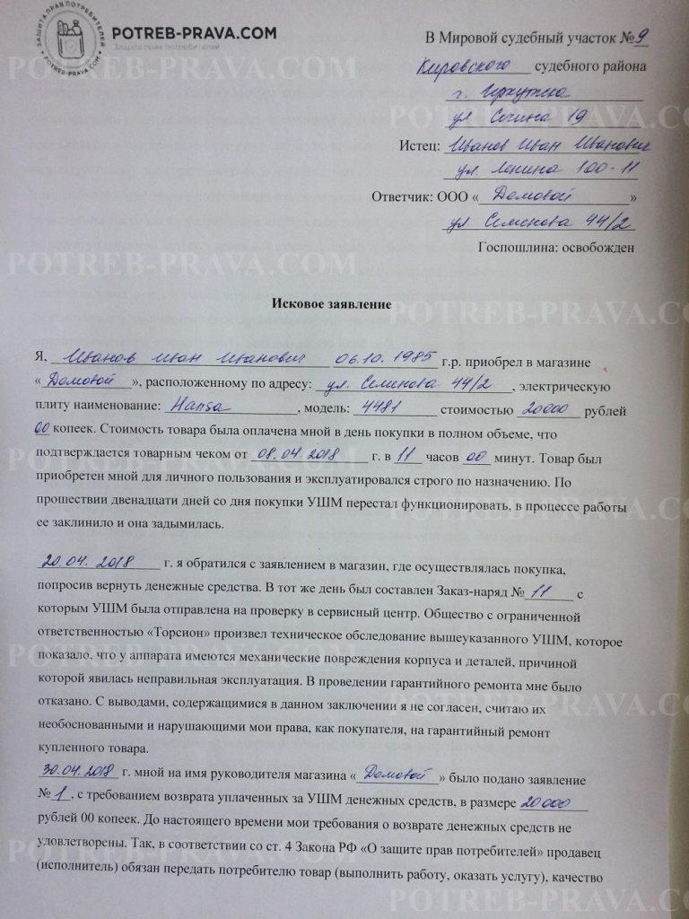 Пример заполнения искового заявления о возврате товара (1)