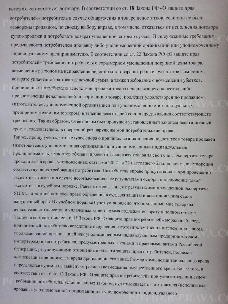 Пример заполнения искового заявления о возврате товара (2)