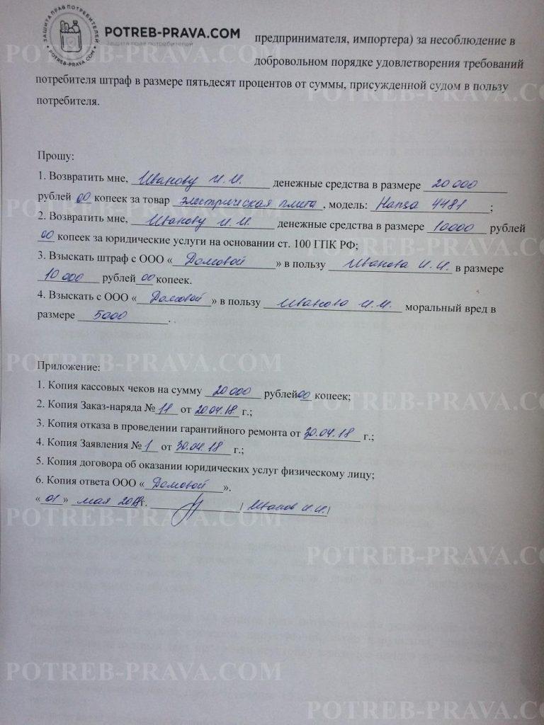 Пример заполнения искового заявления о возврате товара (3)