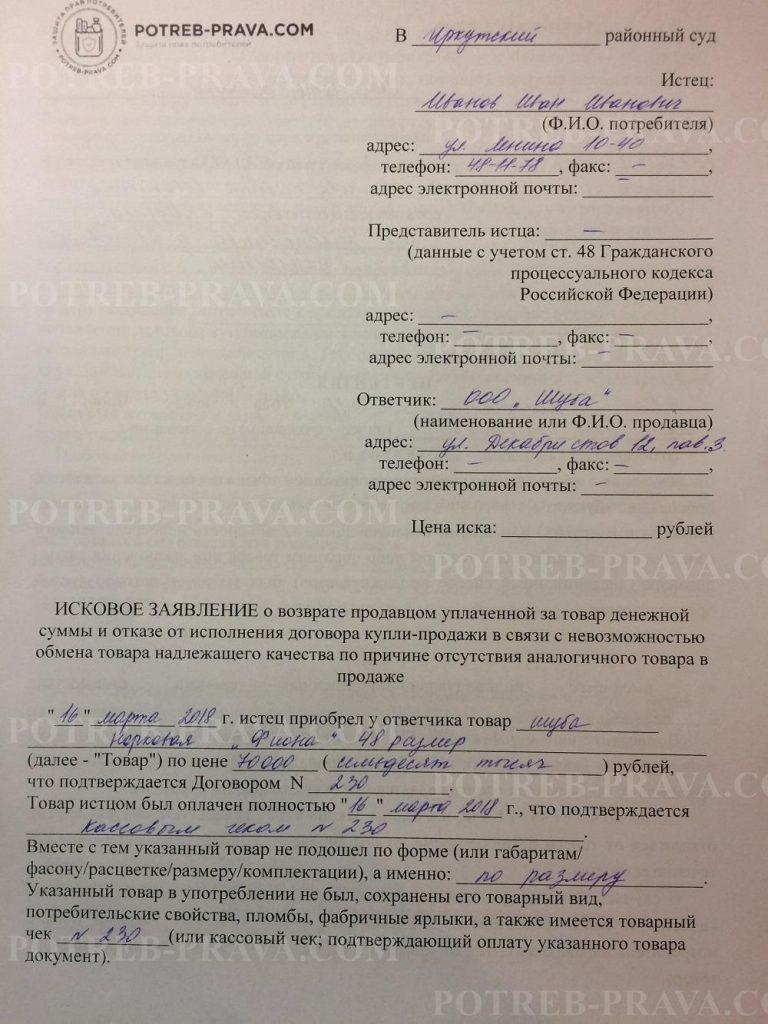 Пример заполнения искового заявления о возврате товара надлежащего качества (1)