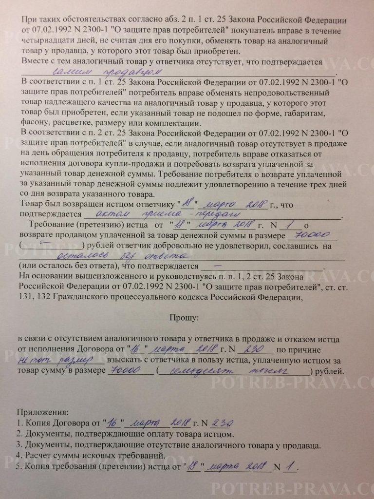 Пример заполнения искового заявления о возврате товара надлежащего качества (2)