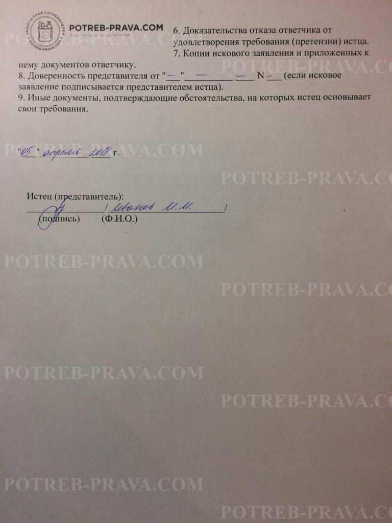 Пример заполнения искового заявления о возврате товара надлежащего качества (3)