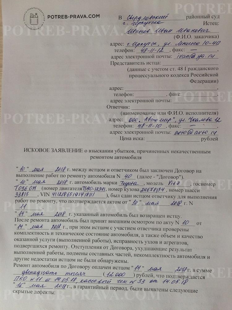 О возврате денег за некачественный авто автосалоны лада в москве с ценами на сегодня