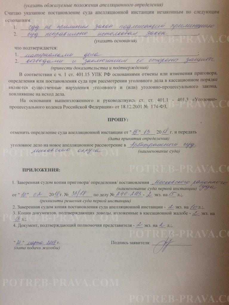Пример заполнения кассационной жалобы на апелляционное определение по уголовному делу (2)