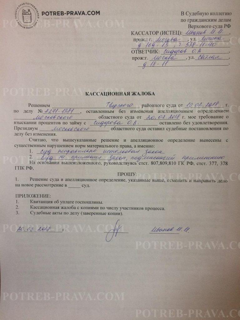 Пример заполнения кассационной жалобы в Верховный Суд РФ по гражданскому делу
