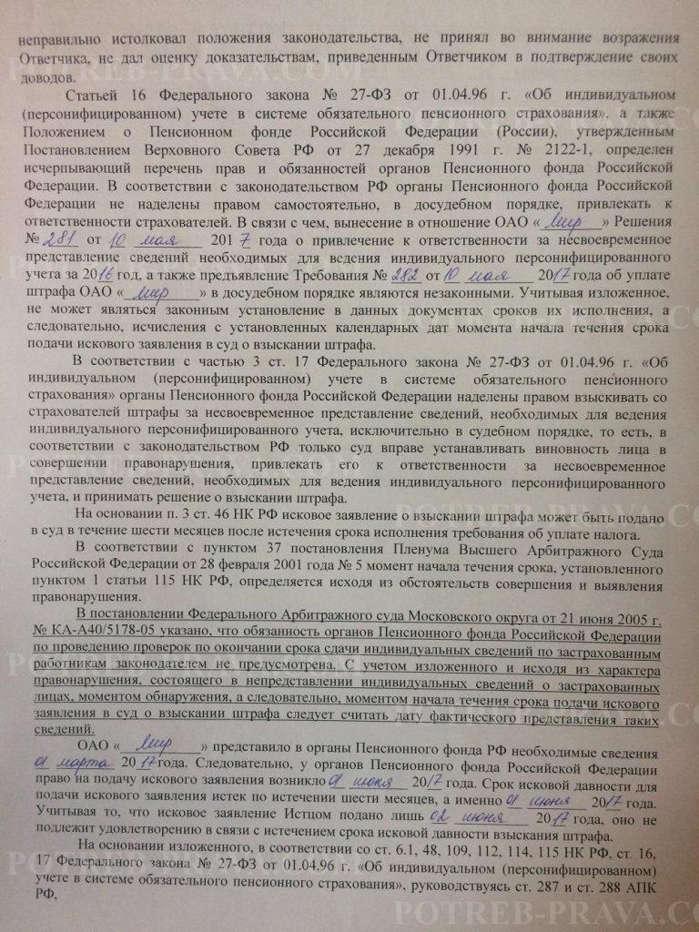 Пример заполнения кассационной жалобы в арбитражный суд (2)