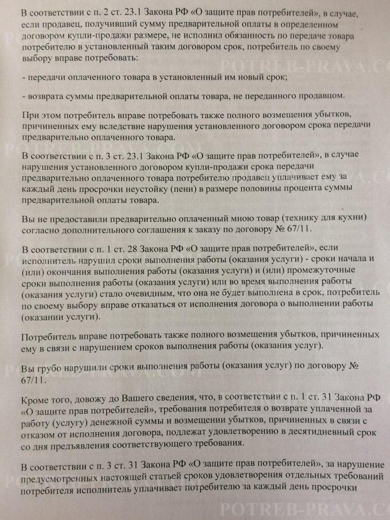 Пример заполнения претензии на нарушение сроков изготовления и передачи мебели (2)