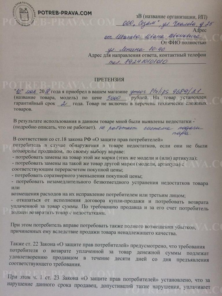 Изображение - Претензия на возврат денег potreb-prava.com-obrazets-pretenzii-na-vozvrat-denezhnyh-sredstv-za-tovar-1-768x1024