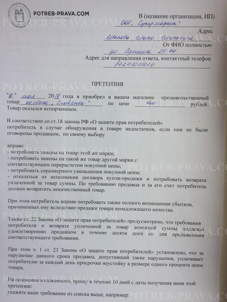Пример заполнения претензии о возврате денежных средств за товар (1)