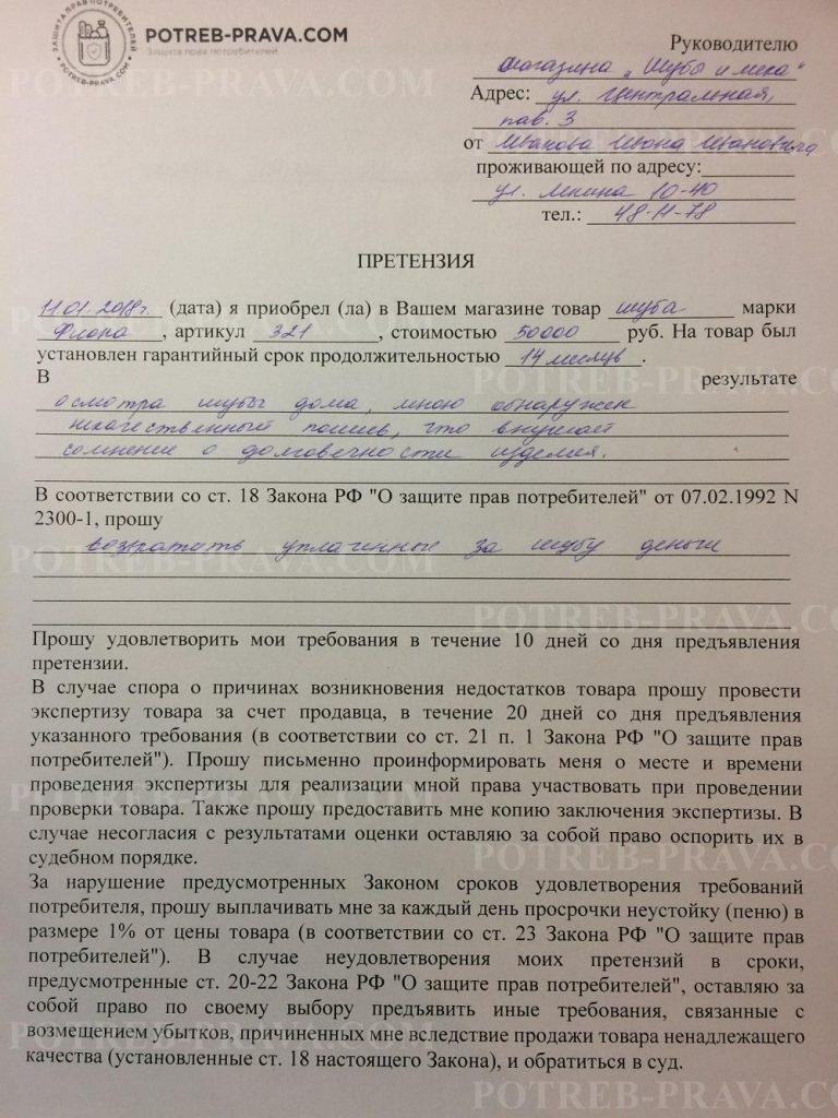 Исковое заявление реструктуризация долга по кредиту в сбербанке судебными приставами