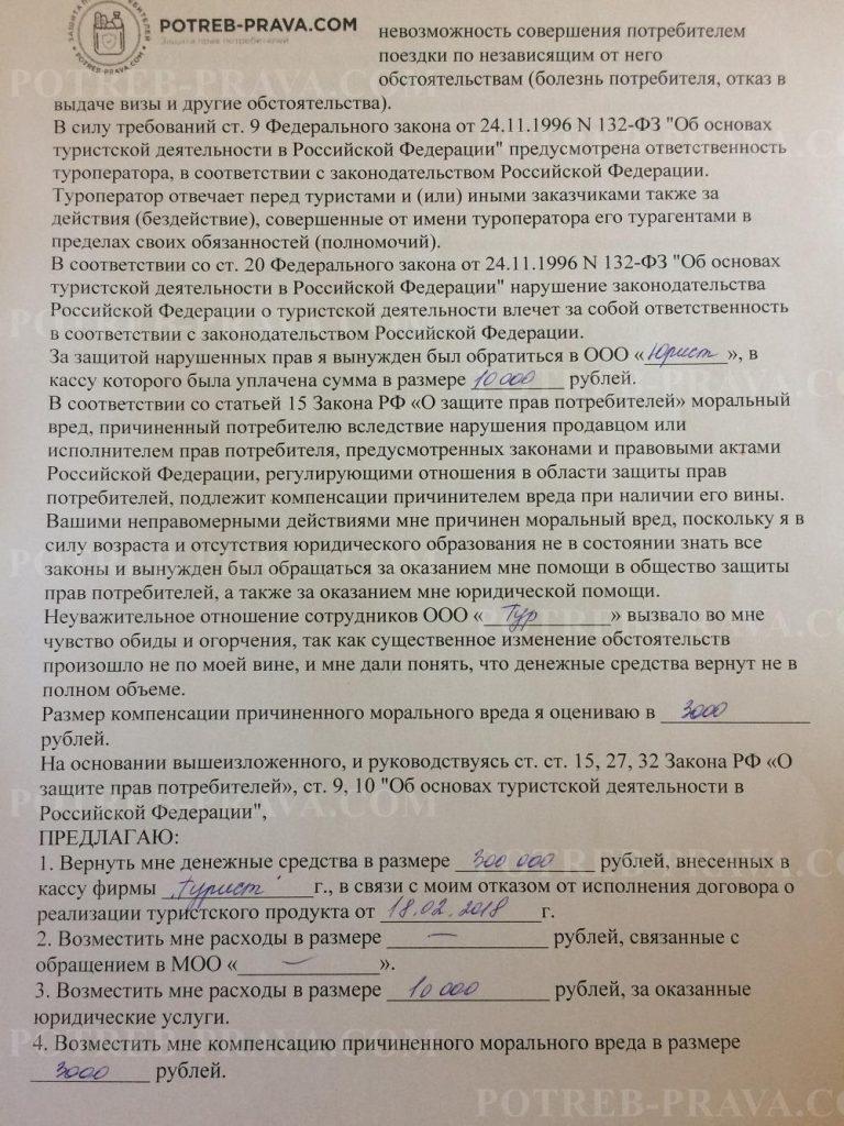 Ветеран военной службы льготы в московской области 2020 году