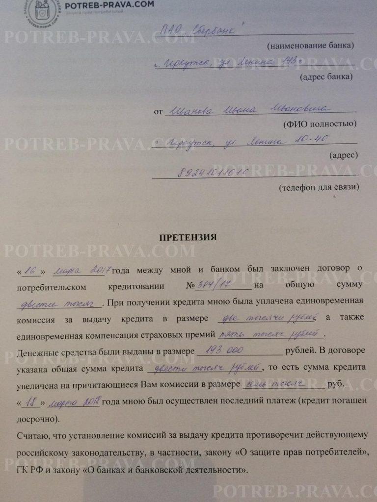 Пример заполнения претензии в банк о возврате страховки (1)