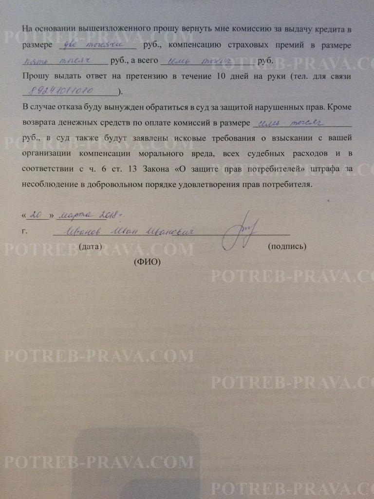 Образцы и бланки документов для подачи в суд на микрозайм