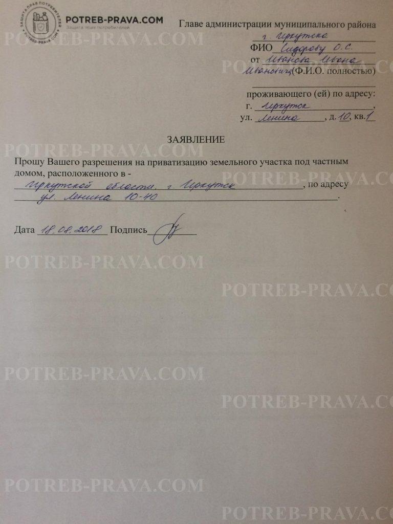 Пример заполнения заявления на приватизацию земельного участка
