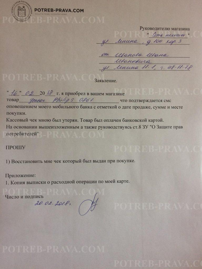 Пример заполнения заявления на восстановление утерянного чека