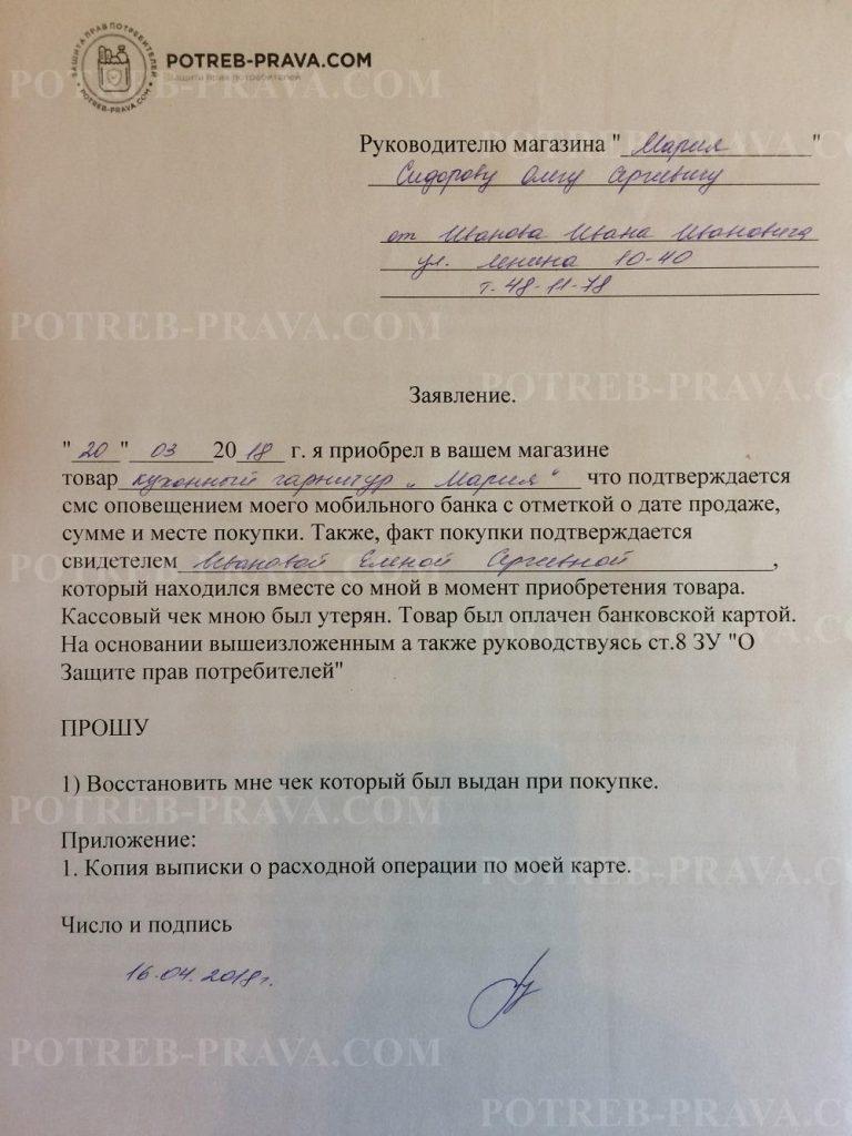 Пример заполнения заявления на восстановление утерянного чека (мария)