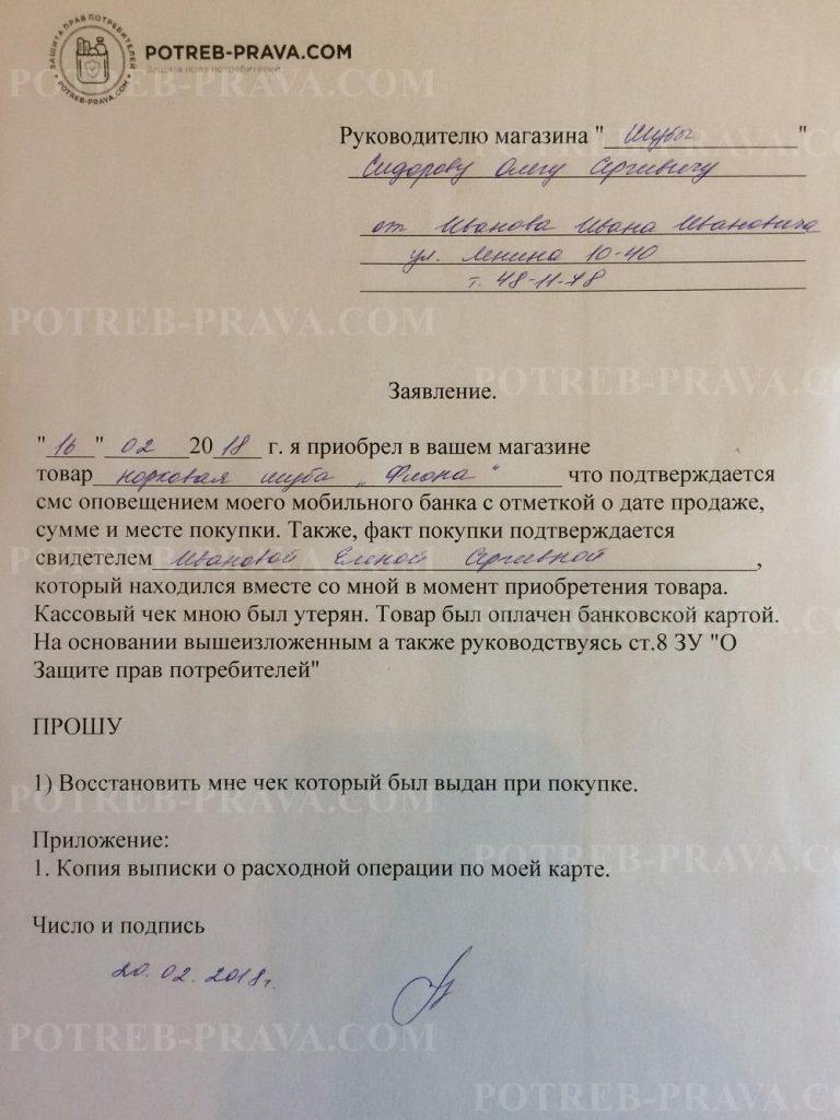 Пример заполнения заявления на восстановление утерянного чека (шуба)