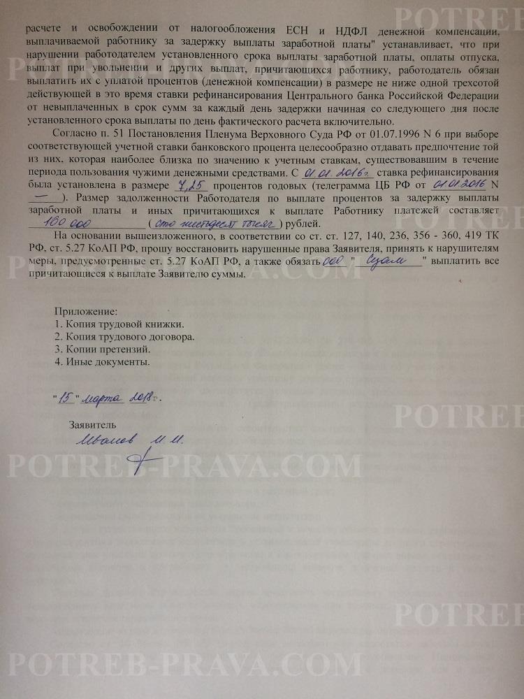 Пример заполнения заявления о невыплате заработной платы (2)