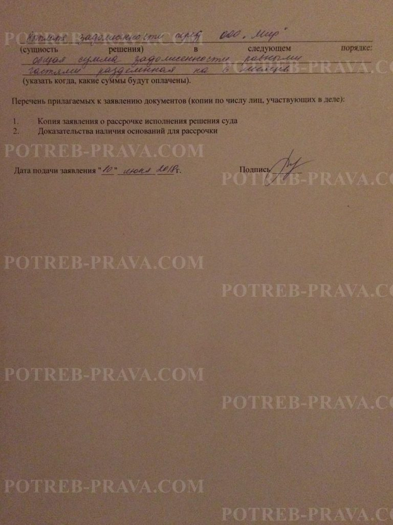 Пример заполнения заявления о рассрочке исполнения решения суда (2)