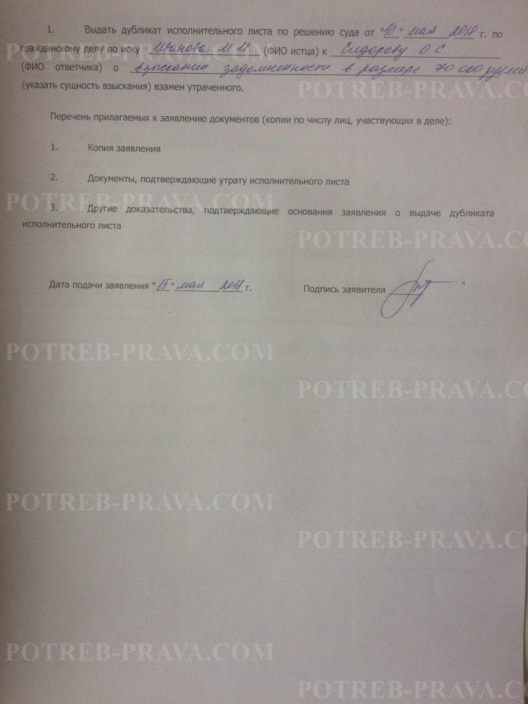 Пример заполнения заявления о выдаче дубликата исполнительного листа (2)