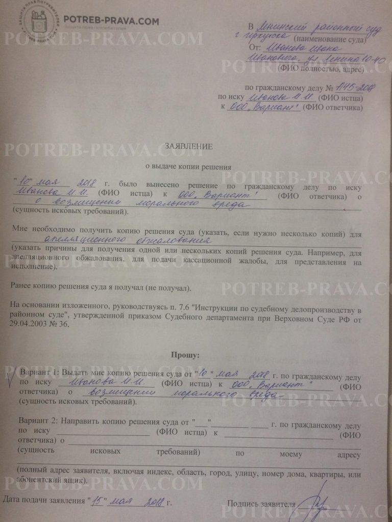 Обжалование решения росреестра в суд по месту регистрации