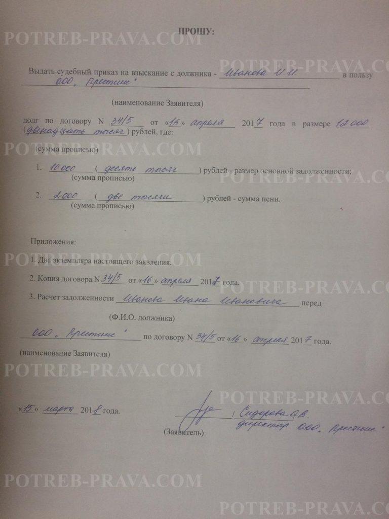 Пример заполнения заявления о выдаче судебного приказа по коммунальным платежам (2)