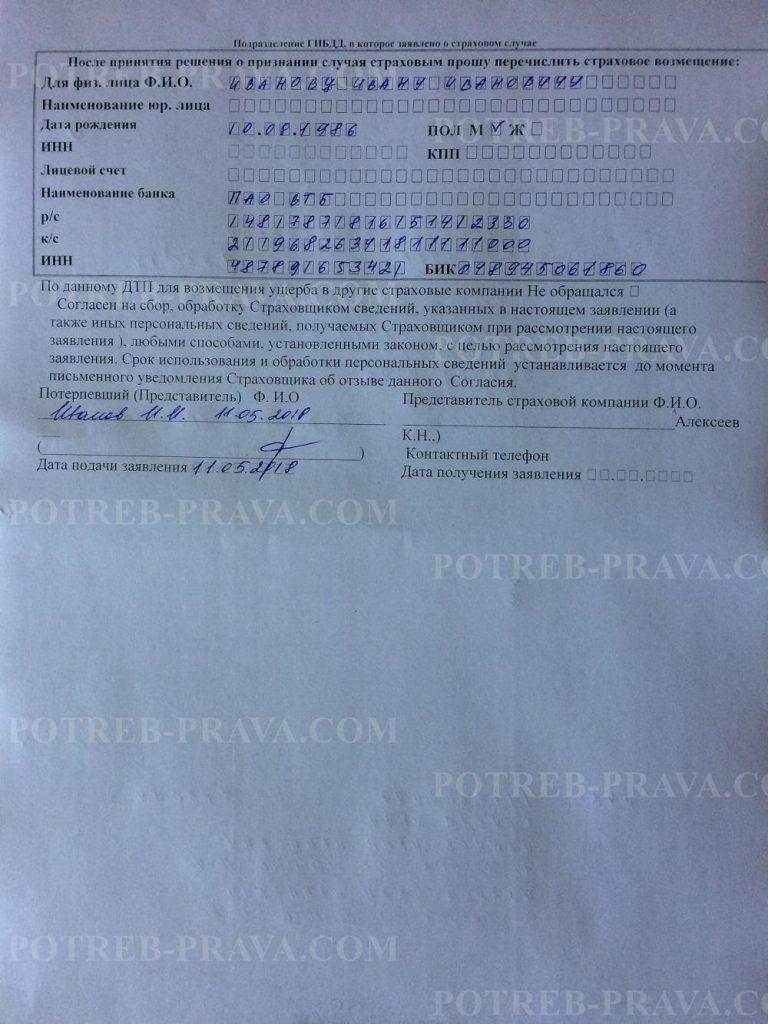Пример заполнения Заполненный образец заявления о выплате страхового возмещения (2)