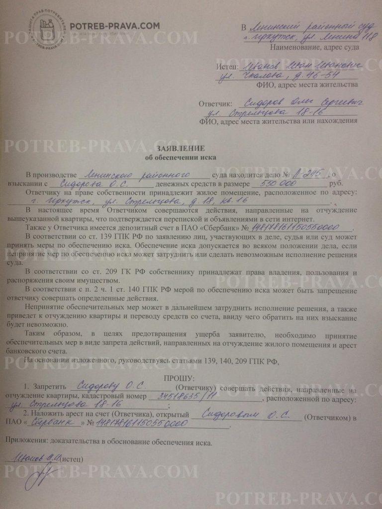 Пример заполнения заявления об обеспечении иска в гражданском процессе