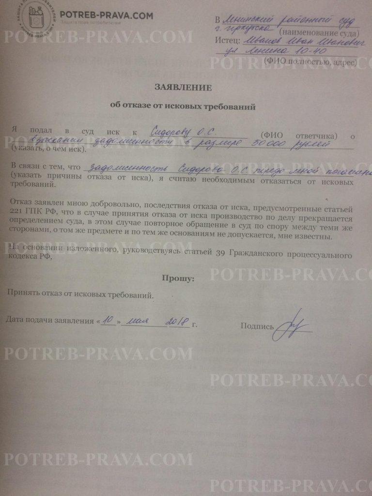 Пример заполнения заявления об отказе от иска в гражданском процессе
