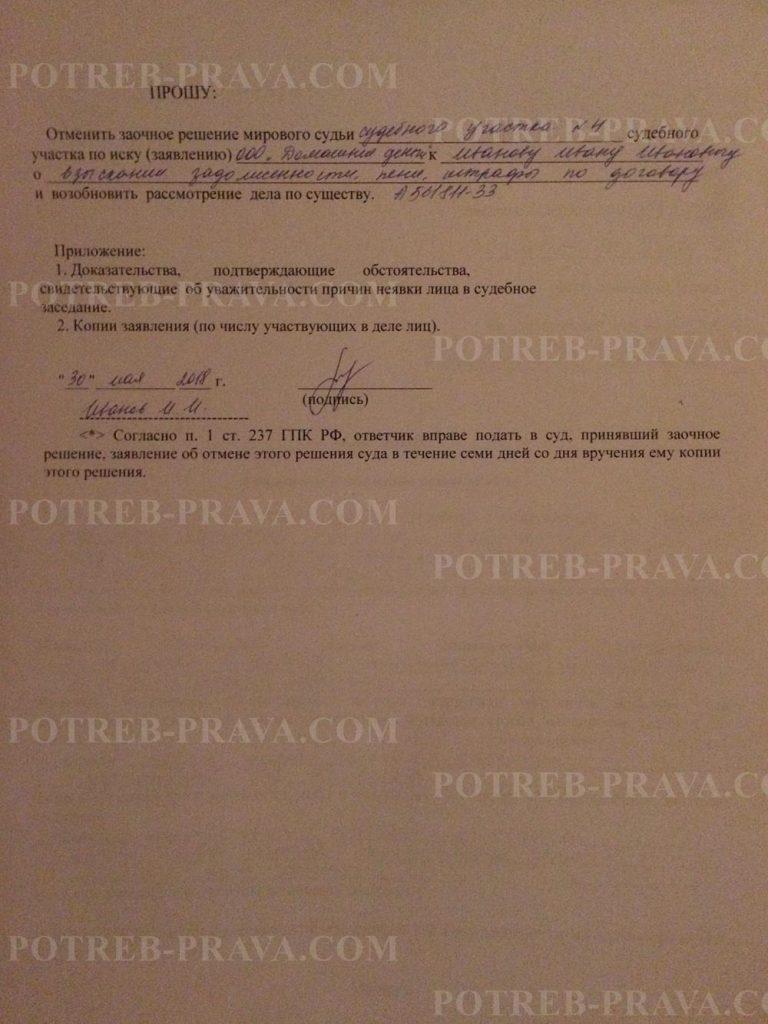 Пример заполнения заявления в суд об отмене заочного решения (2)