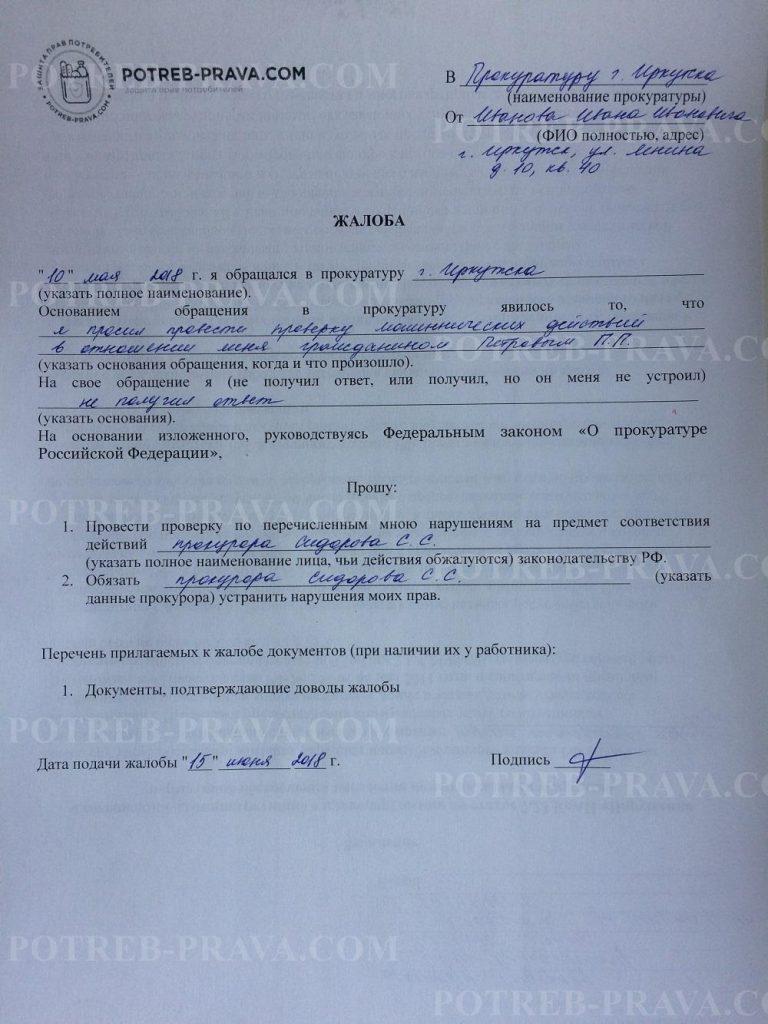 Изображение - Заявление по факту мошенничества в прокуратуру potreb-prava.com-obrazets-zhaloby-na-bezdejstvie-Prokurora-768x1024