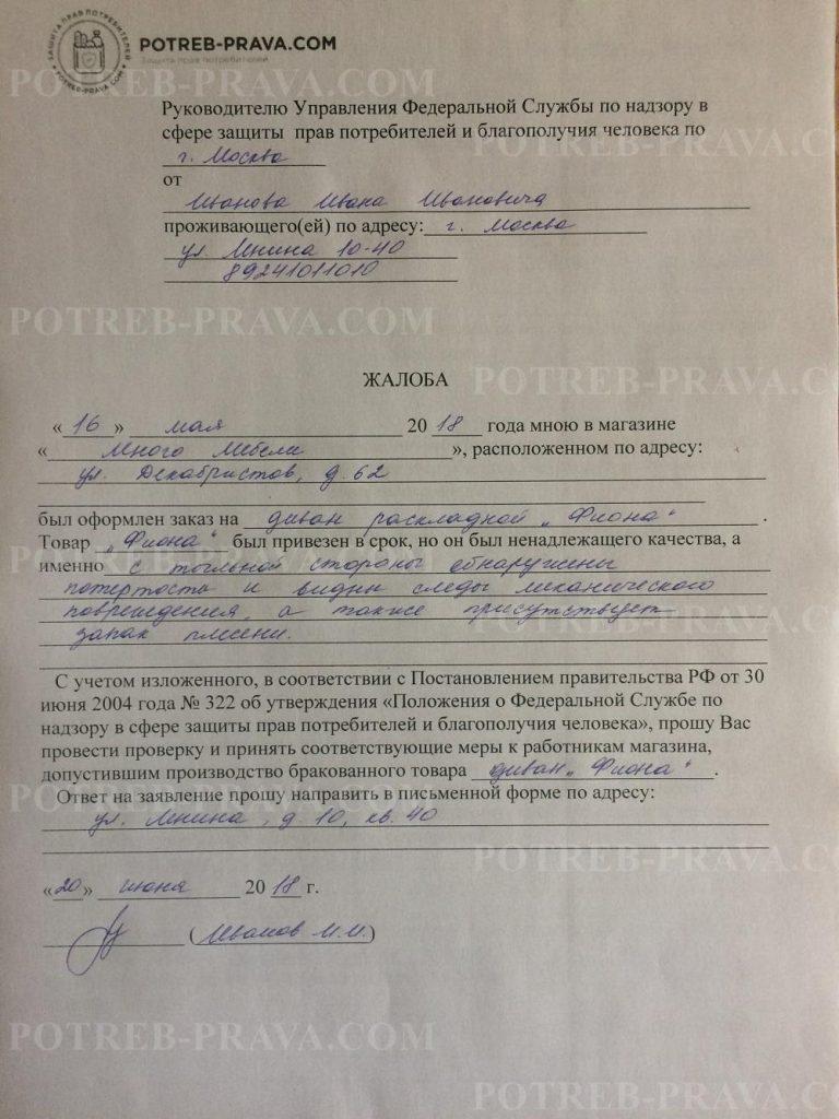 Отказ от страховки получение кредита банк москвы