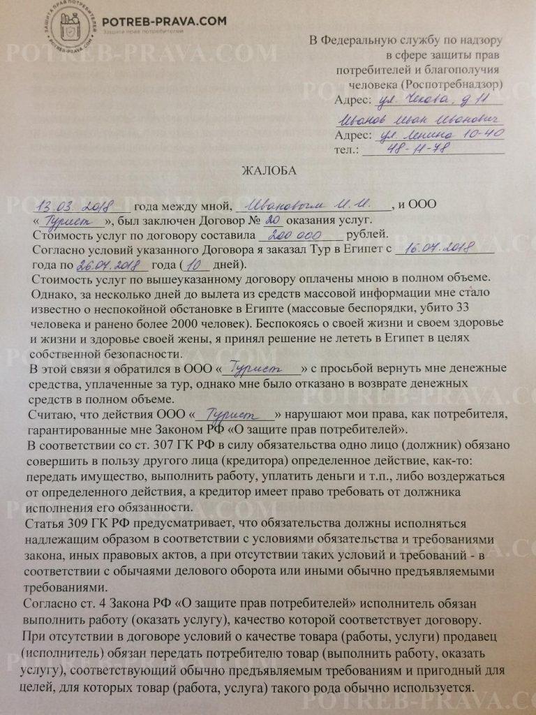 Пример заполнения жалобы в Роспотребнадзор на турфирму (1)