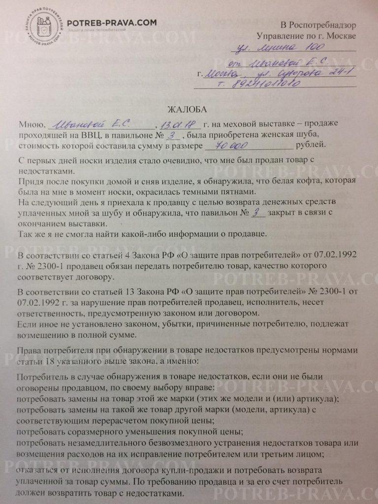 Пример заполнения жалобы в Роспотребнадзор о защите прав потребителей (1)