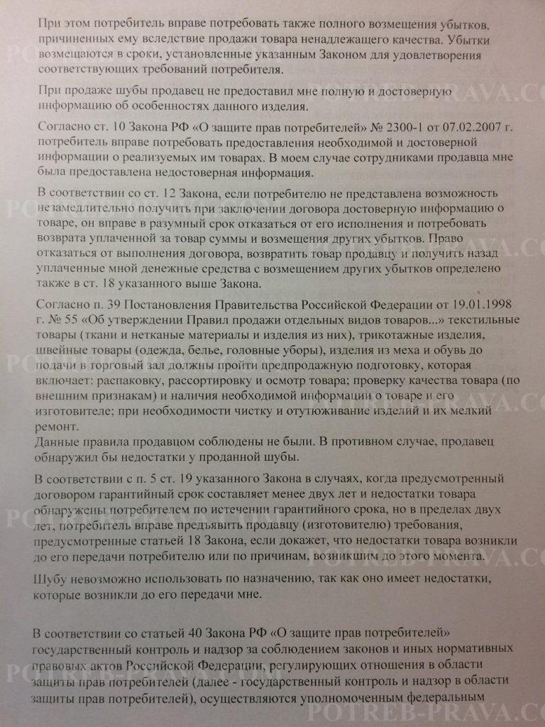 Пример заполнения жалобы в Роспотребнадзор о защите прав потребителей (2)
