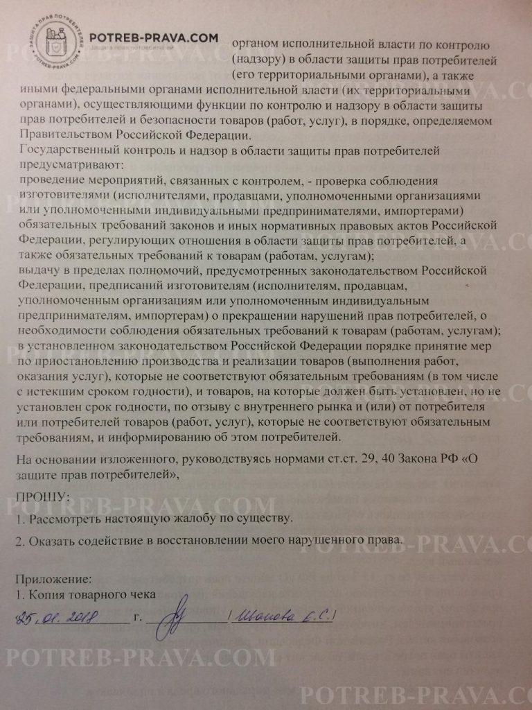 Пример заполнения жалобы в Роспотребнадзор о защите прав потребителей (3)